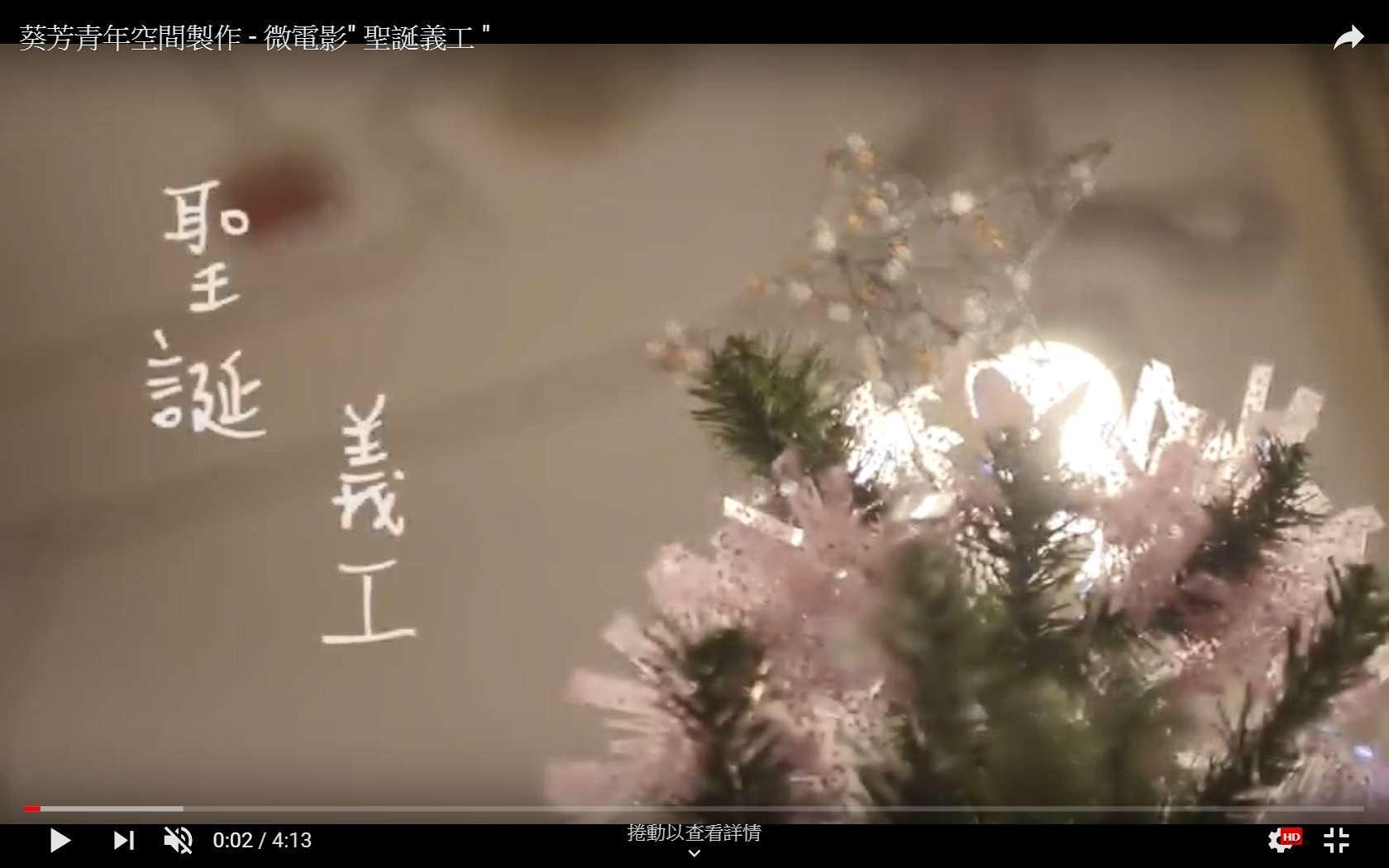 葵芳青年製作隊節目  –  聖誕義工